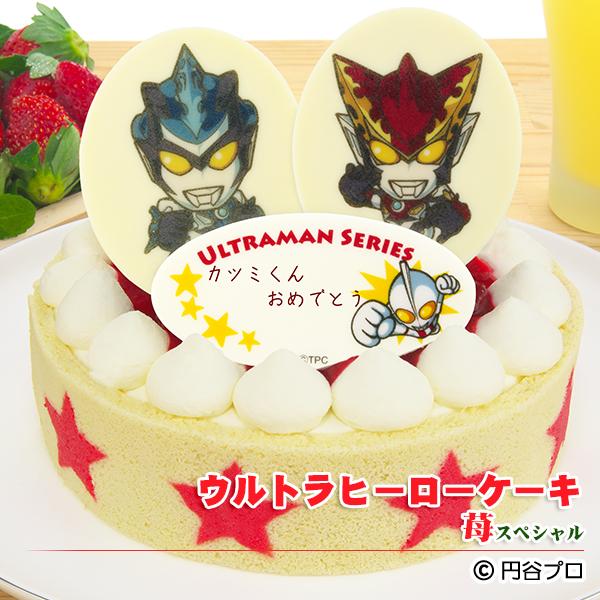 【あす楽】【誕生日ケーキ】<BR>ウルトラヒーローケーキ<BR>苺(いちご)スペシャル<BR>~濃厚生クリームと二種類のイチゴの贅沢ケーキ~<BR>【好きなヒーローが選べる】【お誕生日プレート&ローソク&名前入れ用転写シートセット】【ウルトラマン】【バースデーケーキ】