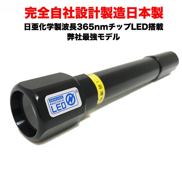 自社設計・製造 日亜化学工業製 チップ型紫外線LED搭載 日本製 LED ブラックライト UV-LED365-276A 紫外線波長365nm