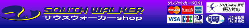 ブラックライトのサウスウォーカー:ブラックライト専門店。LEDブラックライト好評発売中です。