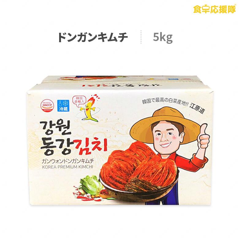 韓国本場のオリジナリティ溢れるキムチの味 江原道ドンガンキムチ 5kg 業務用 酸味有り 韓国産キムチ 白菜キムチ ポギキムチ トラスト 定価