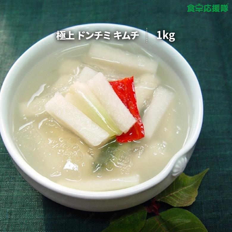 ドンチミ 韓国食品 通販 送料無料 一部地域を除く 韓国食材 韓国料理 水キムチ キムチ 捧呈 冷蔵便 大根キムチ 韓国キムチ 1kg