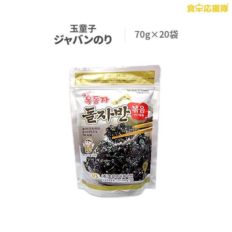 ご飯の友、香ばしい海苔ふりかけです! 玉童子 ジャバンのり 70g×20袋 海苔ふりかけ オクドンジャ 韓国のり ふりかけ 韓国海苔