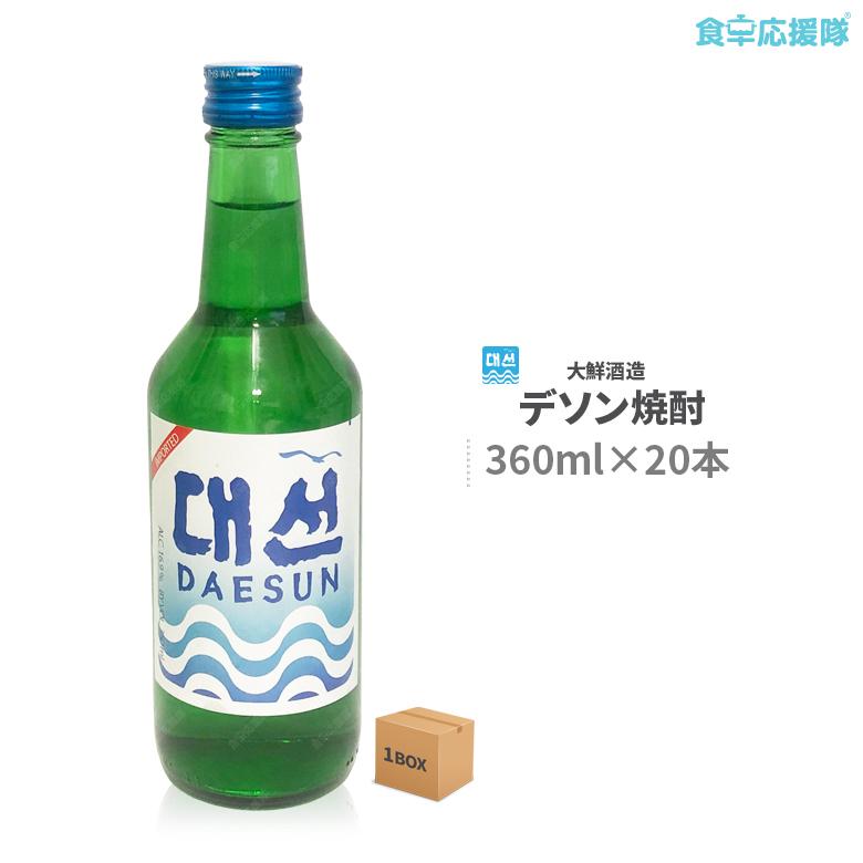 デソン焼酎 360ml×20本 大鮮酒造 釜山焼酎 韓国焼酎