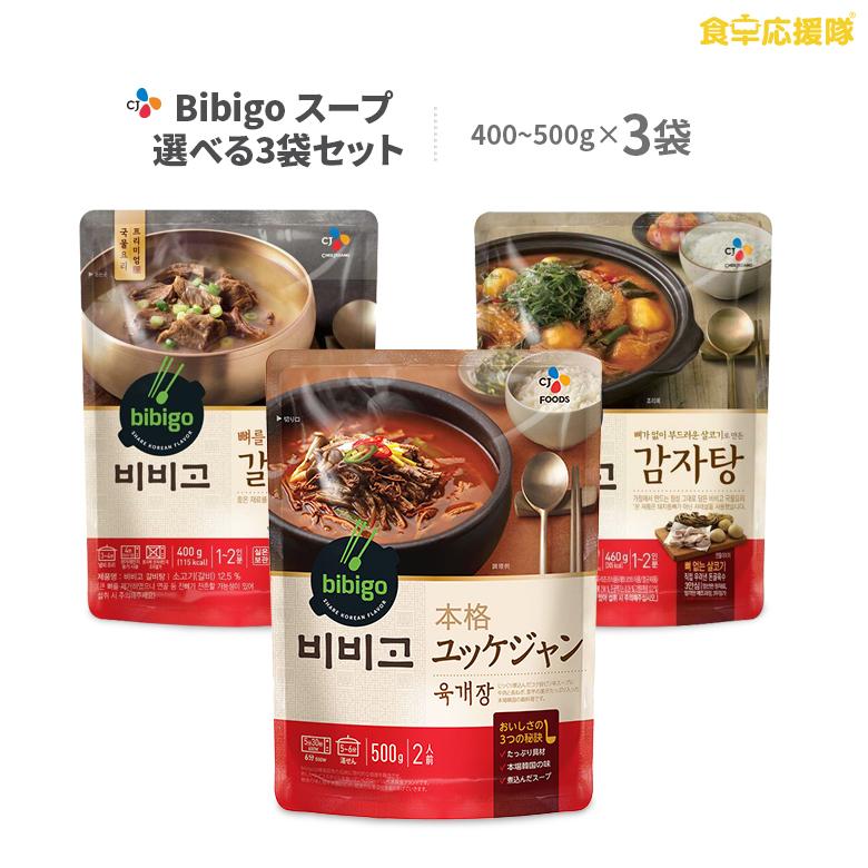 Bibigo 韓国スープセット! Bibigo ユッケジャン ガムジャタン カルビタン 選べる3袋セット 韓国スープセット