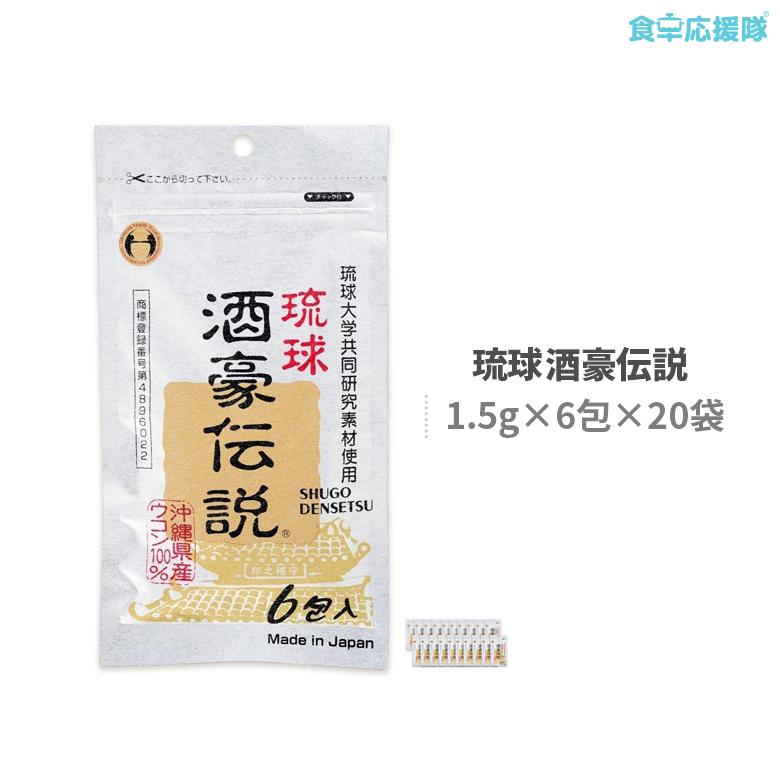 送料無料 ウコン サプリ 琉球酒豪伝説 6包 20袋
