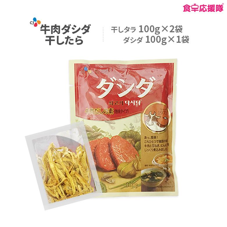 韓国料理の基本だし、香ばしくてスッキリした味わいです。 プゴク 干したら 100g 2袋+牛肉ダシダ100g セット