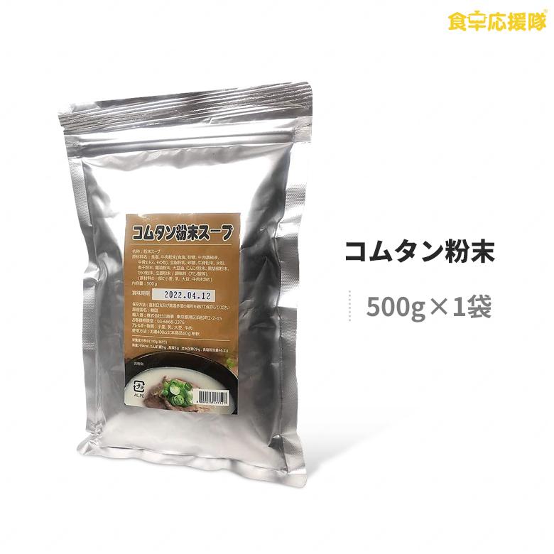 コク深いコムタンの味を簡単に!! コムタンスープ 500g 約50食分 粉末 コムタン 濃縮スープ 粉末 ゴムタン