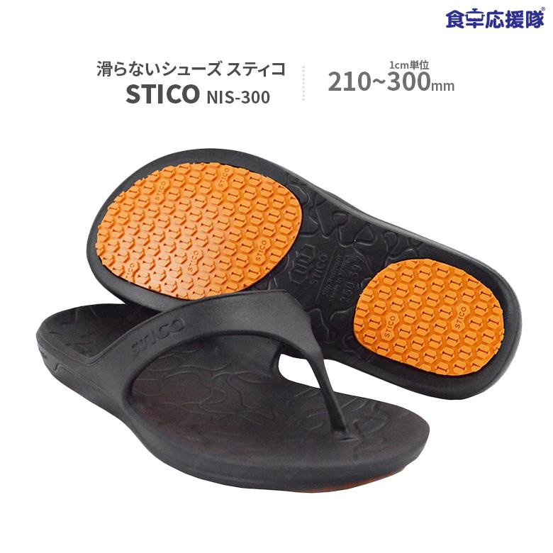 STICO スティコ 滑らない スリッパ 日常生活用 旅行 機能性シューズ 軽量 NIS-300