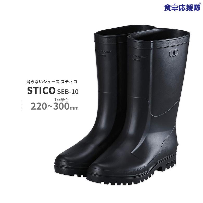 国内最軽量級の長靴 STICO スティコ 超軽量 作業靴 実物 ガーデニング 農作業 SEB-10 長靴 業務用 日本製 機能性シューズ 耐熱 男女兼用 ディスカウント