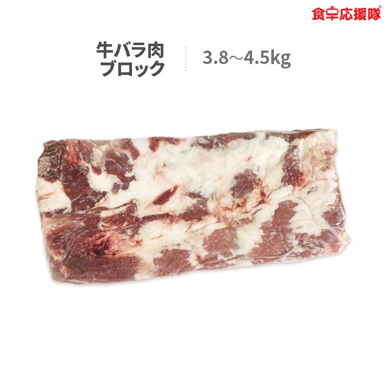 牛バラ肉 ブロック 3.8~4.5kg 冷凍便 業務用 牛肉プレート 「送料無料 一部地域除く」
