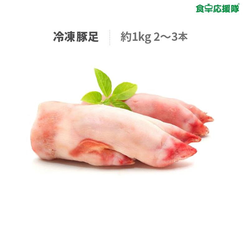 コラーゲンたっぷり ぷりぷり皮とスジが激旨 豚足 約1kg 与え とんそくチョッパル 冷凍豚足 てびち セール特価 2~3本