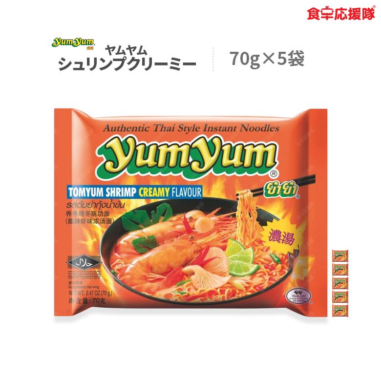 一度たべたらやみつきになります♪ yumyum ヤムヤム シュリンプクリーミー70g × 5袋 トムヤムシュリンプクリーミー タイヌードル