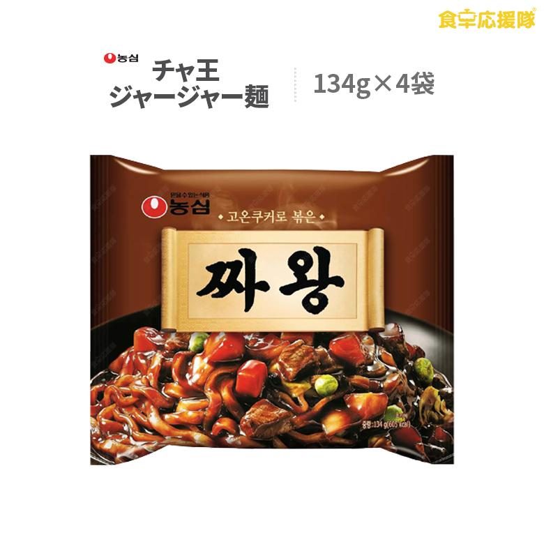 高級韓国風ジャージャー麺 チャ王 134g×4袋 農心 スーパーセール期間限定 100%品質保証 ジャージャー麺 チャジャン麺