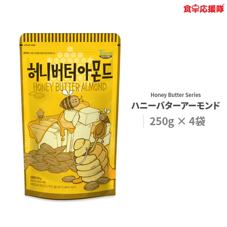再入荷/予約販売! ハニーバターアーモンド 250g オンライン限定商品 大容量 ジッパーパックタイプ × 4袋 子供 Tom`s farm おやつ 他の味も選べる