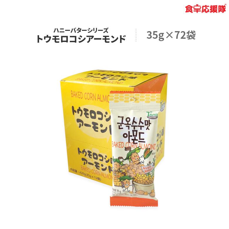 トウモロコシ味アーモンド 35g×72袋 1ケース ハニーバターシリーズ 子供 おやつ Tom`s farm ハニーバターファミリー