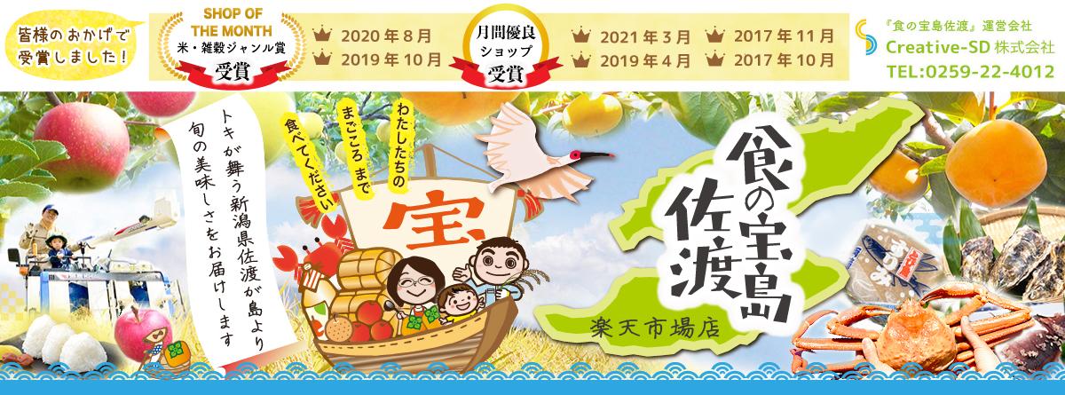 食の宝島佐渡 楽天市場店:佐渡が島のお米や海産物、くだものを全国にお届け