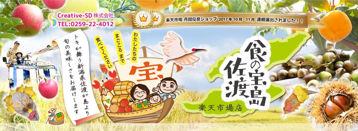 食の宝島佐渡 楽天市場店:新潟佐渡産コシヒカリ・こしいぶき・ミルキークイーン・あきたこまち 柿