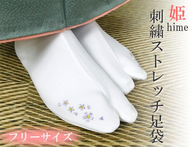 足袋 姫hime 刺繍ストレッチ足袋 新品 国産品 舗 和装小物 フリー
