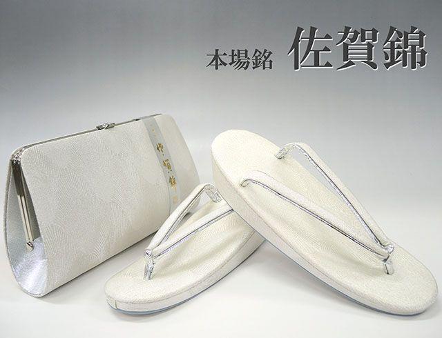 (和装小物)新品 礼装用 佐賀錦草履・バッグセット 銀系 ラミネード
