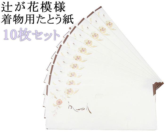たとう紙 大幅にプライスダウン 10枚セット 着物用 87cm×37cm 辻が花模様 和装小物 着付け小物 小窓付き 薄紙入り 日本メーカー新品 文庫
