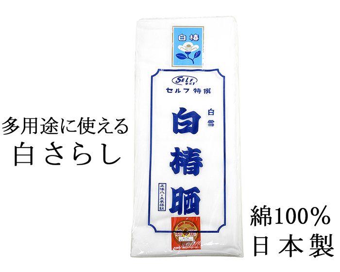30%OFFクーポン配布中 スーパーSALE 送料無料 お中元 さらし 晒 白椿晒 綿100% 生地 8.5m保証 今だけスーパーセール限定 日本製 反物
