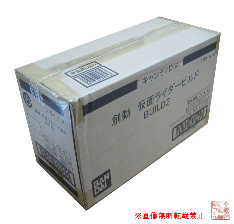 1カートン(72個入)バンダイ『創動 仮面ライダービルド BUILD2』