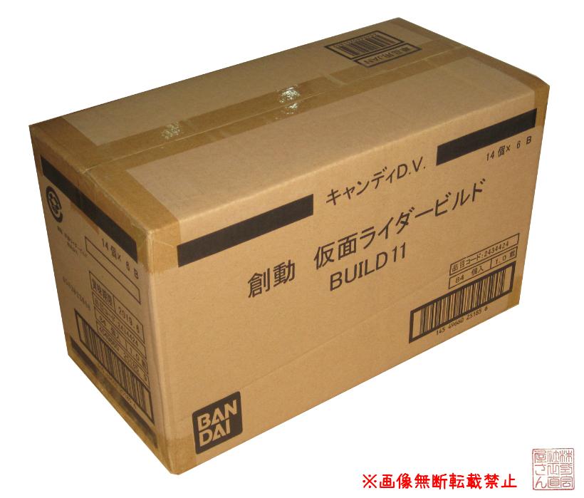 1カートン(84個入)バンダイ『創動 仮面ライダービルド BUILD11』★新品未開封★