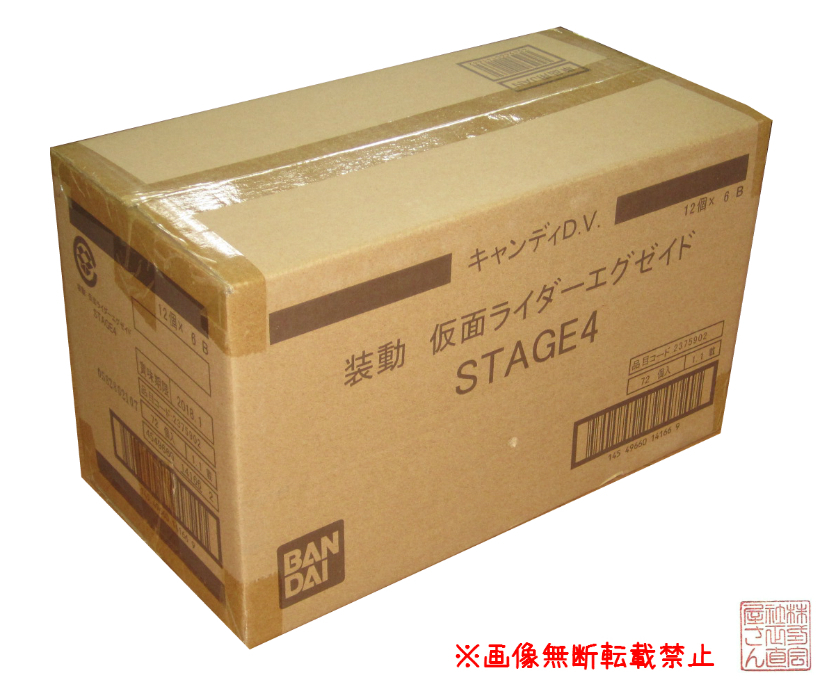 1カートン(72個入り)バンダイ『装動 仮面ライダーエグゼイド STAGE4』★新品未開封★