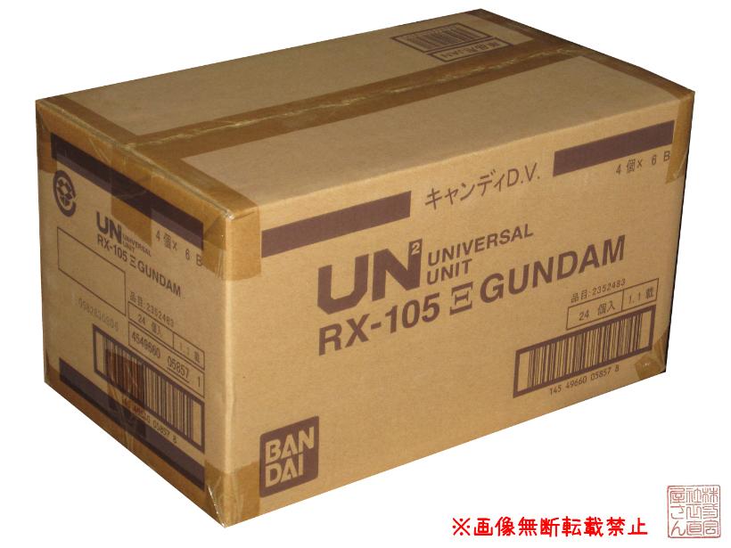 1カートン(24個入)バンダイ『UNIVERSAL UNITユニバーサルユニット RX-105 クスィーガンダム』★新品未開封★