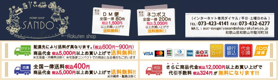 HOBBY SHOP SANDO:リバティプリント生地・タナローン リバティプリント正規取扱店