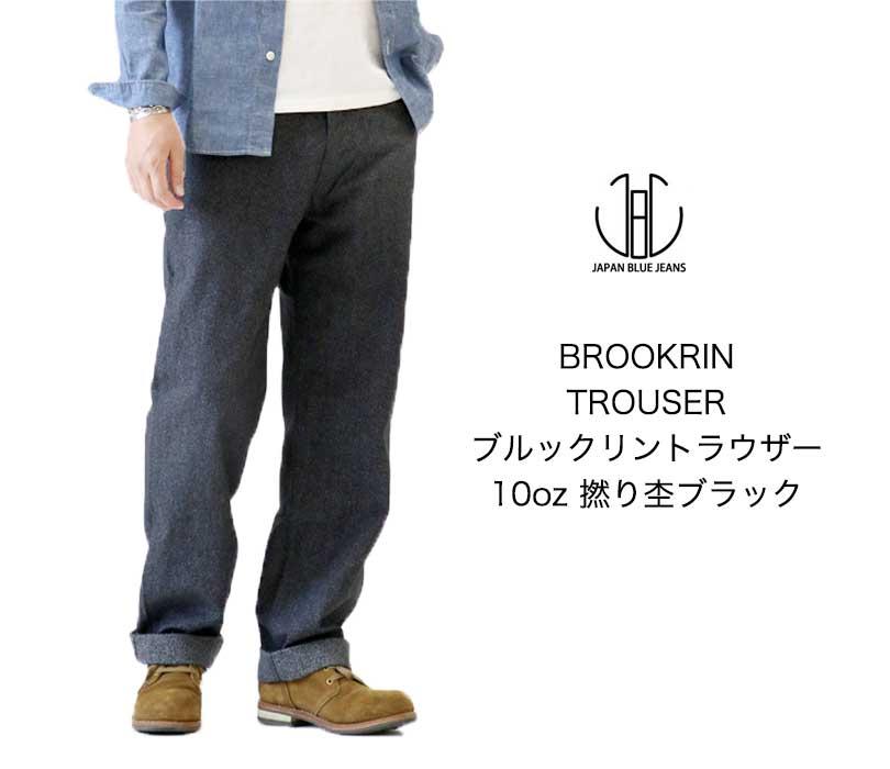 送料無料 JAPAN BLUE JEANS(ジャパンブルージーンズ) 大人気 ワイドパンツ メンズ ワークパンツ「ブルックリン ルーズ ワイドトラウザー 10oz 撚り杢ブラック」J21470J01-BK 日本製10P30May15