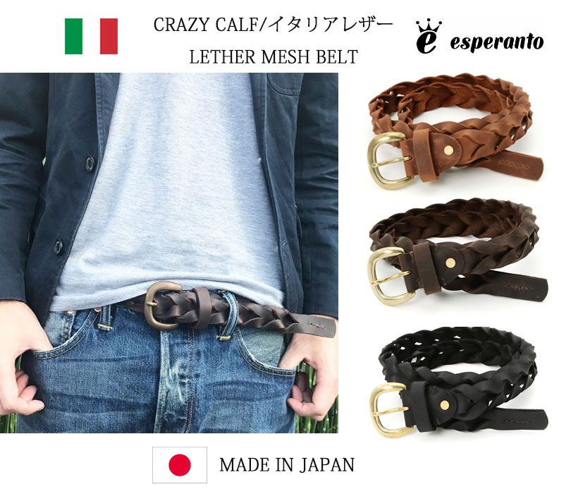 エスペラント esperanto 日本製 新作 本革 編み込み イントレチャート イタリアレザー「クレイジーカーフ メッシュ レザーベルト」メンズ レディース ESP-6517