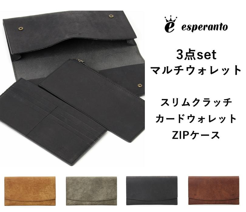 エスペラント esperanto イタリアレザー 人気 日本製 本革 牛革 [ プエブロ レザー 3WAY クラッチ ウォレット カード コイン マルチ ケース ] メンズ レディース ESP-6445