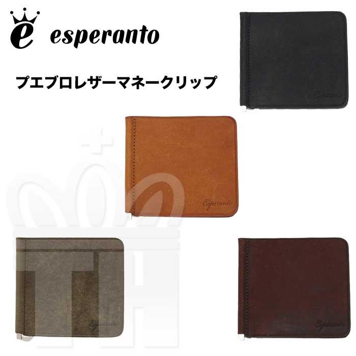 エスペラント esperanto 人気 本革 イタリアンレザー コンパクト ウォレット [ プエブロレザー マネークリップ ] メンズ レディース ユニセックス ESP-6082 日本製