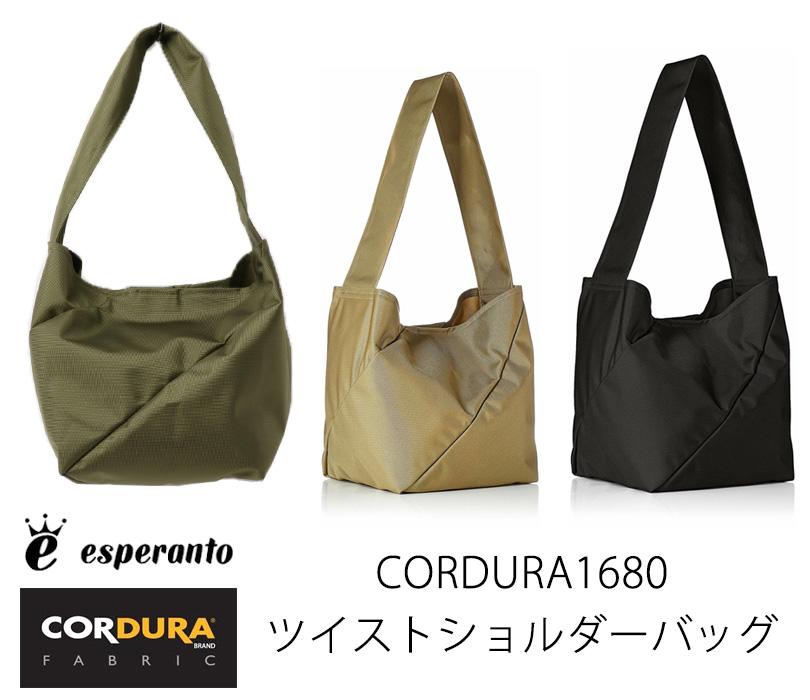 エスペラント esperanto 新作 人気 高耐久性 メンズ レディース ユニセックス 「 コーデュラ1680 ツイスト ショルダー バッグ ナイロン 防水 撥水 メッセンジャー バック 鞄 日本製 ESP-6554