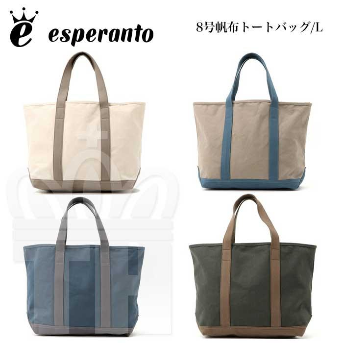 esperanto (エスペラント) メンズ レディース ハンプ 無地 [ 8号帆布 キャンバス トートバッグ L] 日本製 ESP-6505
