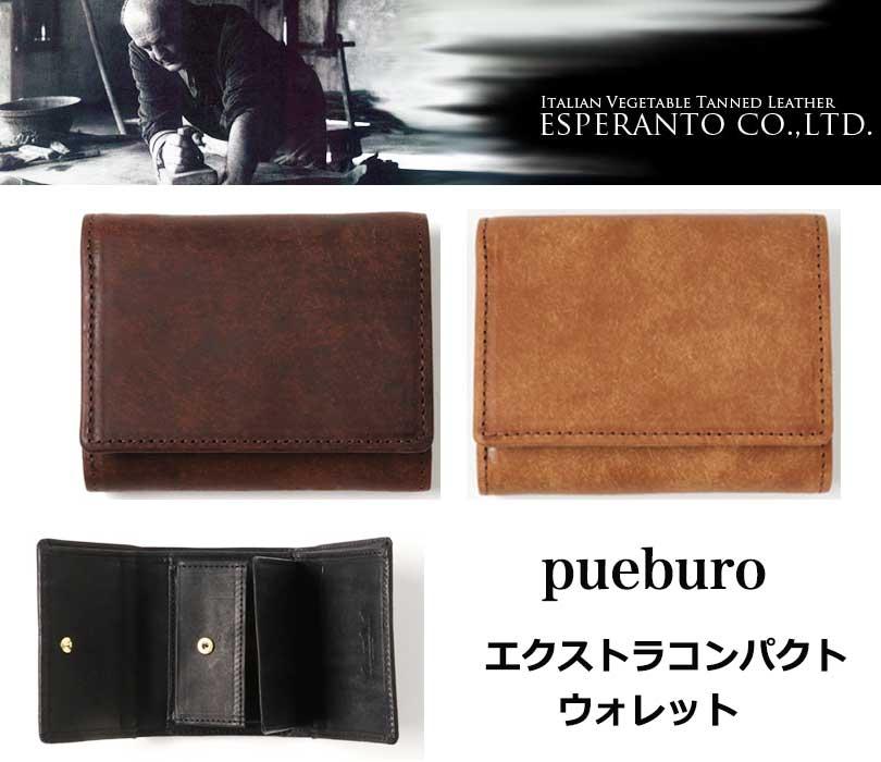 エスペラント esperanto 人気 本革 イタリアンレザー 財布 コンパクト ミニウォレット 短財布 3つ折り [プエブロレザー エクストラ スモールウォレット] ミニ財布 ESP-6550 日本製