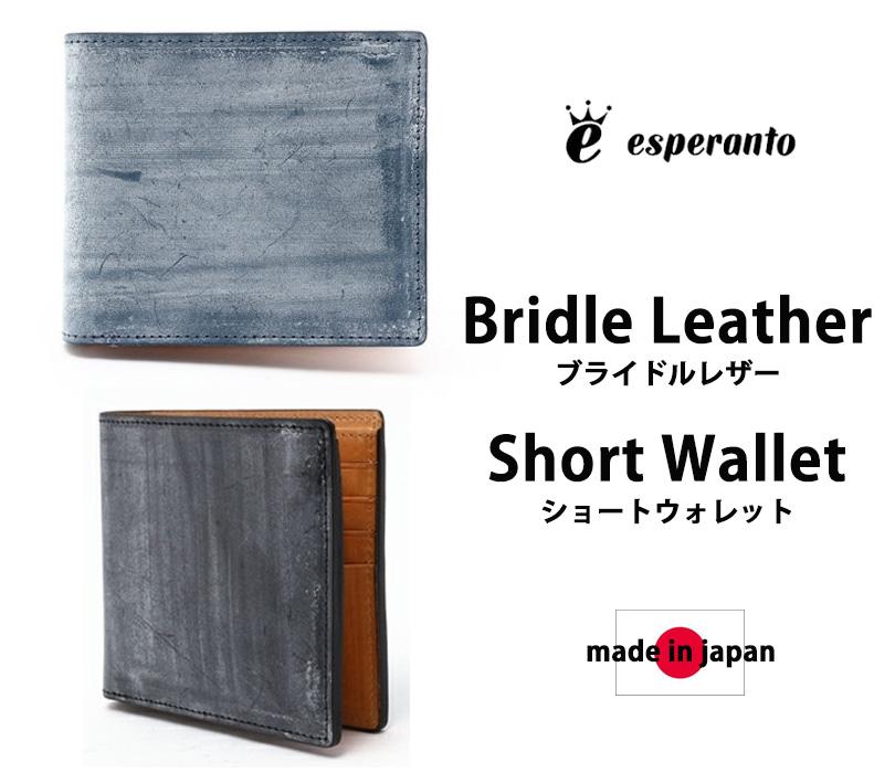 エスペラント esperanto 人気 本革 最上級部位 ベンズを使用 イタリアレザー コンパクト スマート 財布 [ ブライドルレザー ショート ウォレット ] メンズ レディース ユニセックス ESP-6391 日本製