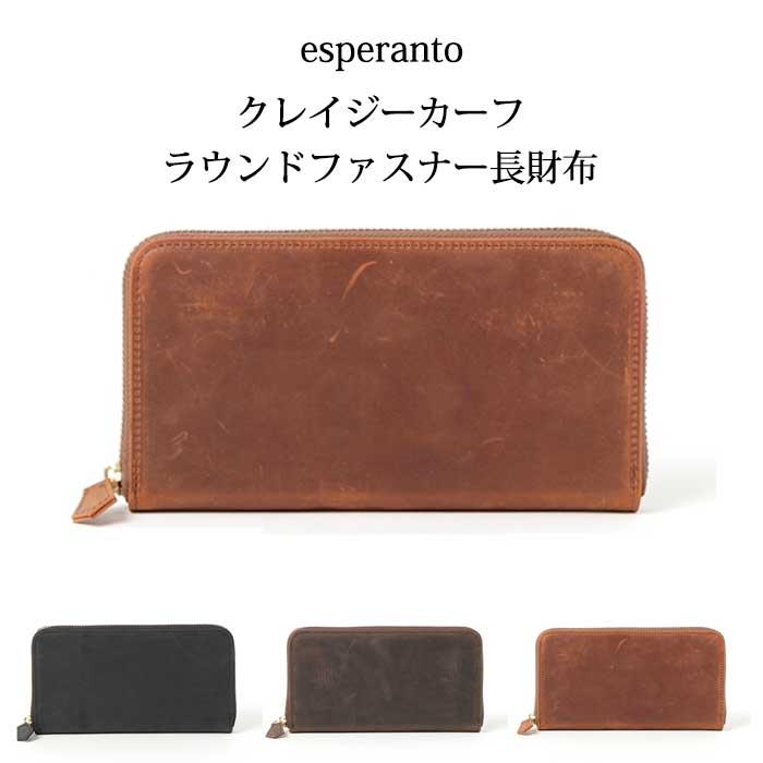 エスペラント esperanto 人気 メンズ レディース ユニセックス イタリアレザー 本革 ラウンドファスナー 長財布「クレイジーカーフ ラウンドジップ ロングウォレット」縫製:日本製 ESP-6514