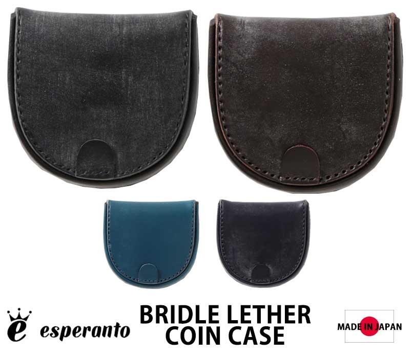 エスペラント esperanto 総手縫い [ ブライドルレザー コインケース ] 馬蹄 人気 本革 最高級部位 ベンズを使用 コンパクト スマート 小銭入れ メンズ レディース ユニセックス ESP-6610 日本製