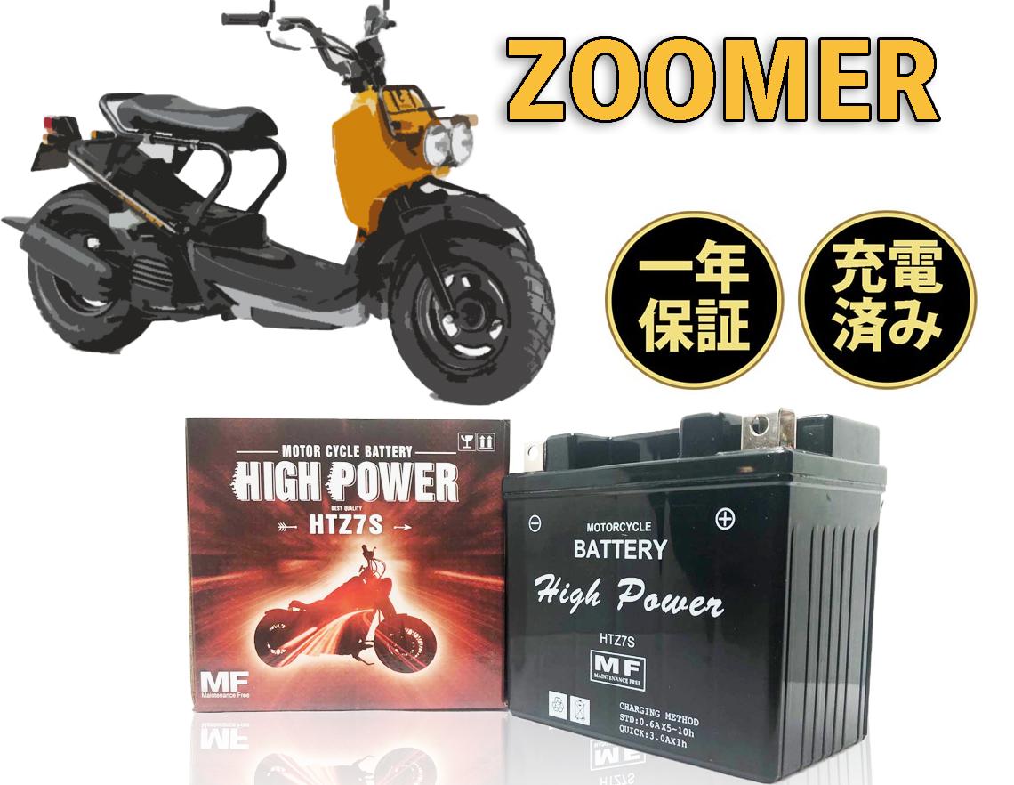 ISO9001 国際品質保証規格適合品PL保険加入済み1年保証付15時までのご注文で当日発送 定休日以外 バイク バッテリー ZOOMER ズーマー BA-AF58 お値打ち価格で 期間限定 型式 JBH-AF58 一年保証 TZ7 密閉式 HTZ7S