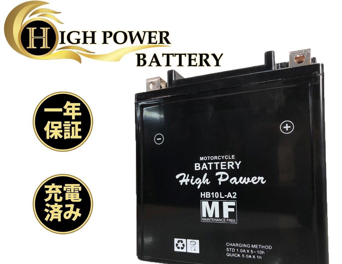 ISO9001 格安 価格でご提供いたします 国際品質保証規格適合品PL保険加入済み1年保証付15時までのご注文で当日発送 定休日以外 バイク バッテリー YB10L-A2 互換 HB10L-A2 一年保証 初期充電済み シグナス メンテナンスフリー gs400 cbr750 fzr250 k125 fz250 ボルティー FB10L-A2 ショップ 互換品