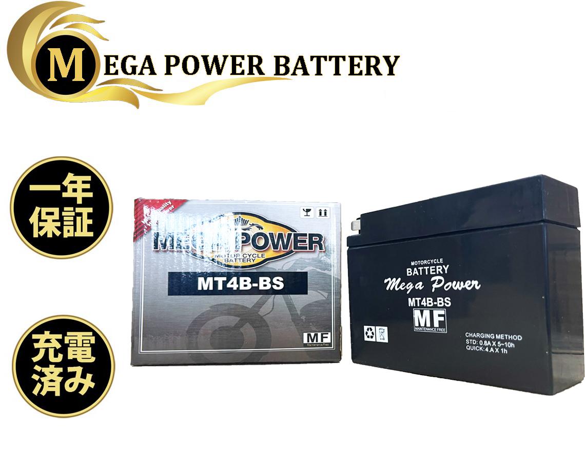 ISO9001 国際品質保証規格適合品PL保険加入済み1年保証付15時までのご注文で当日発送 定休日以外 バイク バッテリー YT4B-BS 互換 MT4B-BS 一年保証 新作多数 battery パーツ 交換 新作販売 バイク用バッテリー 初期充電済み GT4BA-5 部品 メンテナンスフリー バイク用品