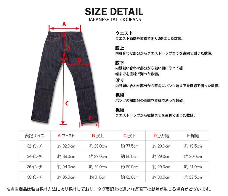 ! 日本模式牛仔裤 SUGOI 白老虎日本模式绣花的牛仔裤 wgz016 P14Nov15