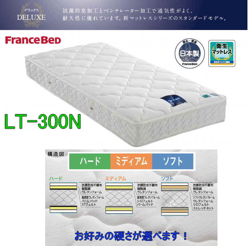 And Made In France Bedan Life Treatment Mattress Safe Domestic An Deluxe Single Size Francebed For Beddeluxenew