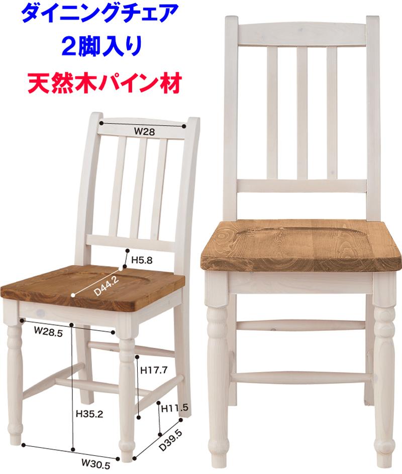フレンチスタイル2本入りセット1P椅子1Pイス天然木製ヨーロピアンイス木製椅子1人掛けリビングダイニングチェア1Pチェア食卓用椅子キッチンチェア板貼り座面無垢仕様ホワイトウッド色2本 送料無料 おトク 座面高さ43cm天然木パイン材ウッド食卓椅子モダンタイプ木製ダイニングチェア食堂椅子一人用食卓チェア板座ブラウン無垢ダイニング椅子カジュアル1人掛け椅子アンティーク北欧風カントリー調ホワイト色ツートン白色組立不要オイル仕上げホワイトチェア2脚セット 爆買い新作