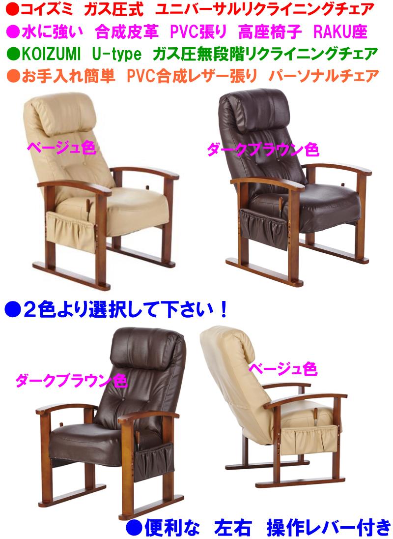 【送料無料・在庫あり・即納可能】koizumi合成皮革張りコイズミ製 KSC-968VEベージュ色 KSC-969DBブラウン色ガス圧無段階高座椅子リクライニングチェア合皮張り左右レバー式PVCレザー張り介護椅子リクライナー安楽椅子パーソナルチェア敬老の日ギフト母の日父の日プレゼント