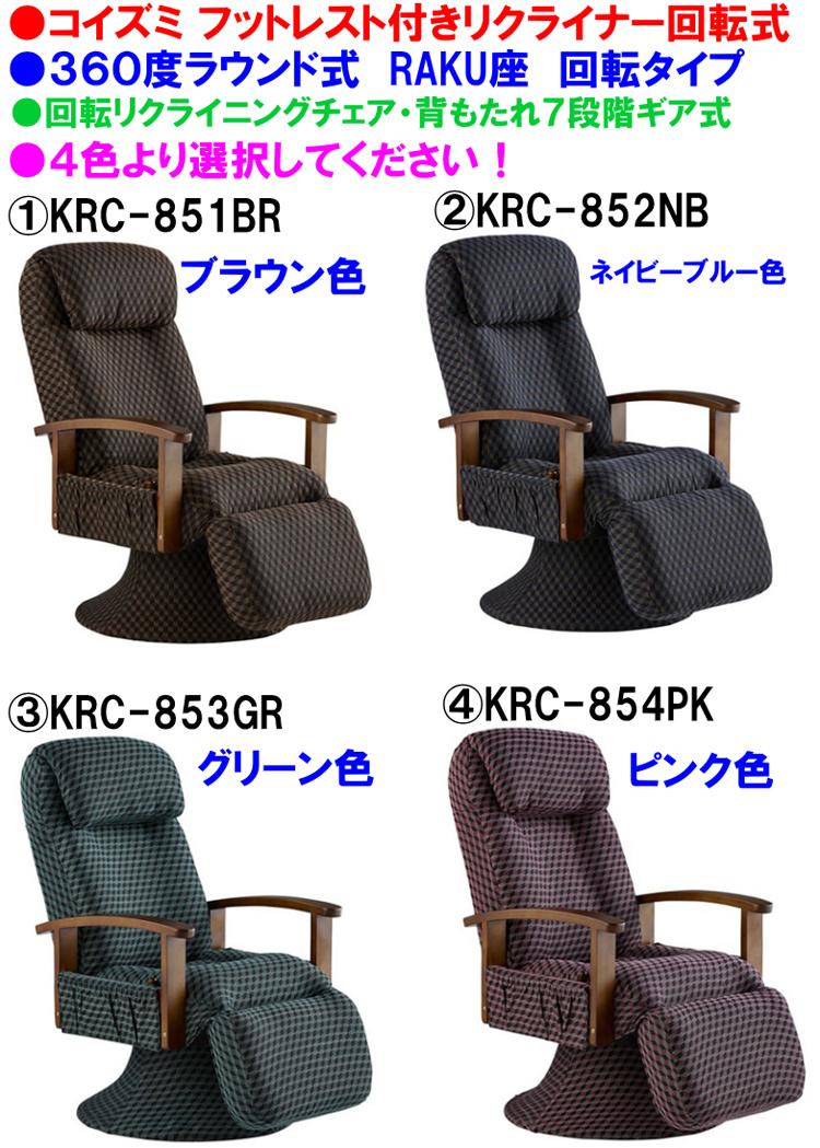 【送料無料・即納可能・在庫あり】koizumi回転式座椅子コイズミフットレスト付きリクライニングチェアRAKU座SWING FS-typeラグジュアリー回転椅子swingリクライナー安楽椅子ハイバック肘掛け椅子 肘付きラウンドチェア 母の日【KRC-853GR】父の日プレゼント