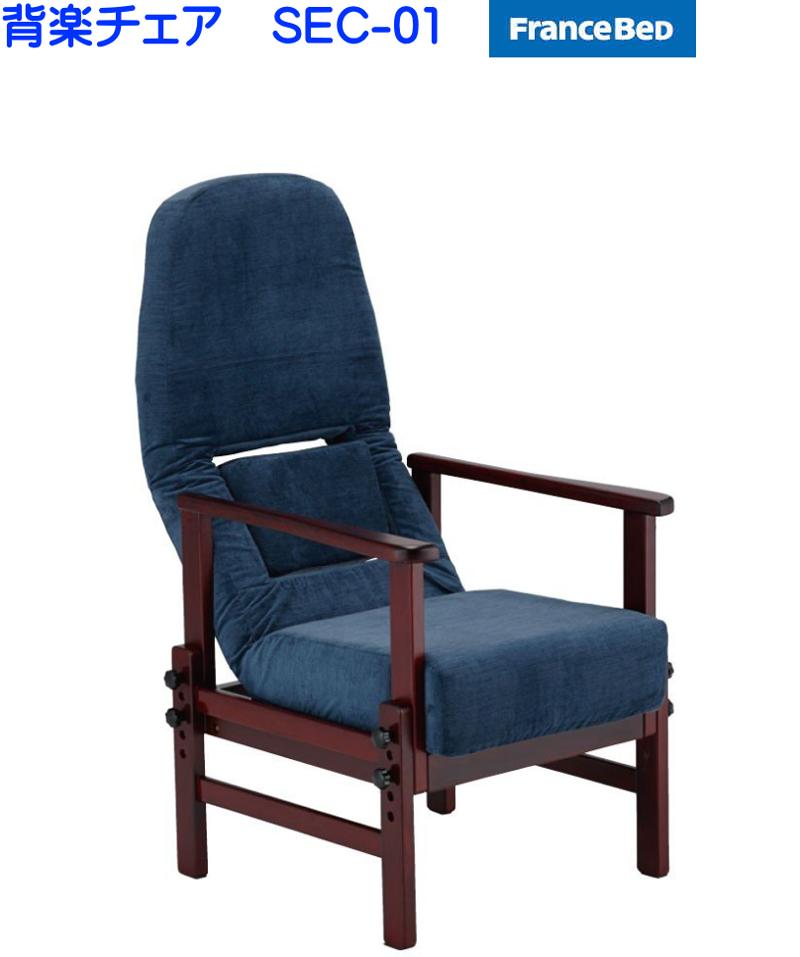 【送料無料】【即納可能】フランスベッド 背楽チェア SEC-01 リハテック介護椅子リハビリ介護チェア高座椅子リクライニングチェア背筋サポート椅子らくらくチェア高齢者用介護座椅子リクライナー猫背対策椅子 肘付きリラックスチェア背中のS字カーブと体幹をサポート座いす