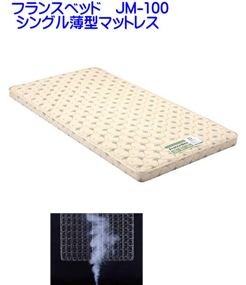 Auc Tago France Bed Thickness 10 Cm Ultra Thin Spring Mattress Jm